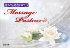 【グッズ-ポストカード】遙かなる時空の中で5 メッセージポストカードセット B