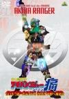 【DVD】イベント 非公認戦隊アキバレンジャー シーズン痛 らいぶつあーふぁいなる2013~中野へ再遠征~