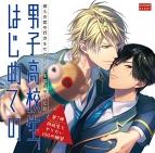 【ドラマCD】男子高校生、はじめての ~第7弾 同級生とやりたい100の願望~ 通常盤
