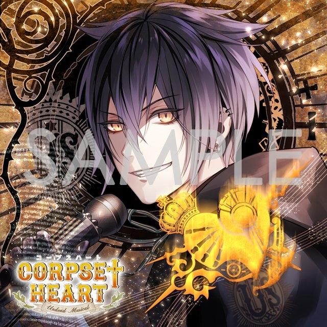 【ドラマCD】Corpse†Heart 4th Night キルミ (CV.下野紘)