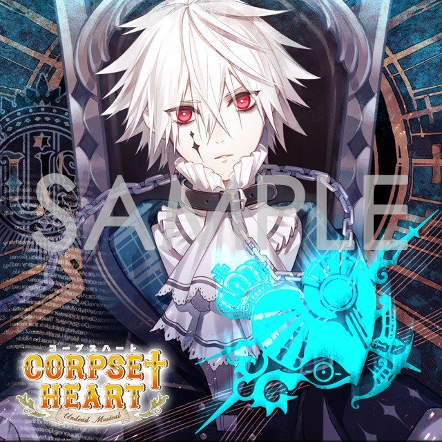 【ドラマCD】Corpse†Heart 3rd Night クー (CV.豊永利行)