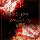 【アルバム】シン・ゴジラ対エヴァンゲリオン交響楽 通常盤