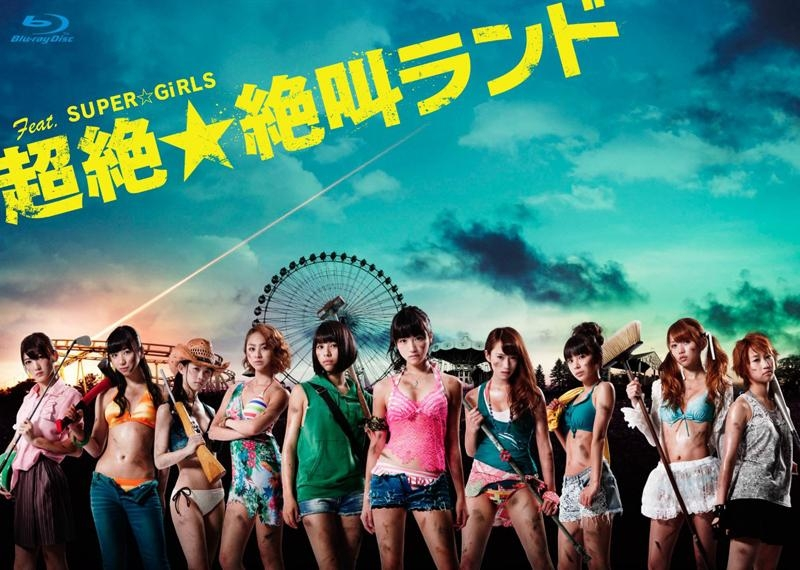 900【Blu-ray】超絶☆絶叫ランド ブルーレイBOX