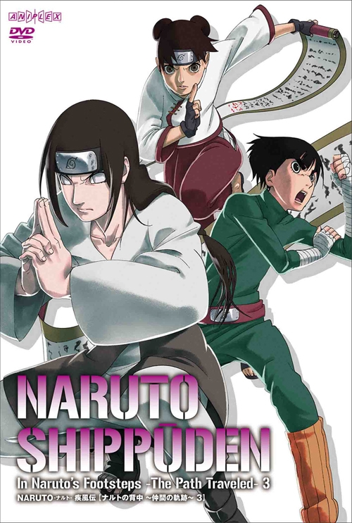 【DVD】TV NARUTO-ナルト- 疾風伝 ナルトの背中~仲間の軌跡~ 3