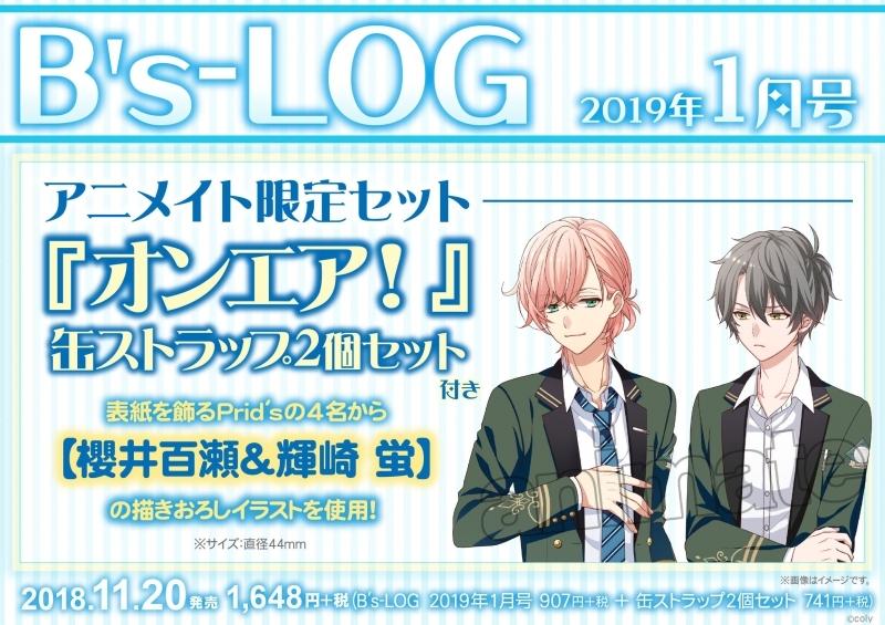 【雑誌】B's-LOG 2019年1月号 アニメイト限定セット【『オンエア!』缶ストラップ2個セット付き】