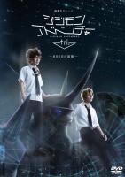 900【DVD】舞台 超進化ステージ デジモンアドベンチャー tri. 8月1日の冒険