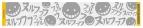【グッズ-タオル】暗殺教室 ヌルフフフタオル