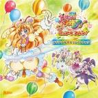 【サウンドトラック】劇場版 魔法つかいプリキュア!奇跡の変身!キュアモフルン! オリジナルサウンドトラック
