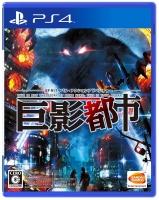 900【PS4】巨影都市