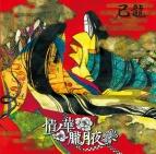 【主題歌】TV カードファイト!!ヴァンガードGZ OP「情ノ華」/己龍 通常盤