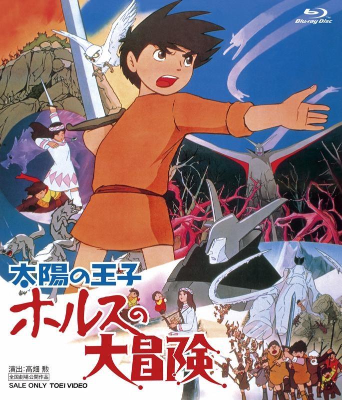 【Blu-ray】映画 太陽の王子 ホルスの大冒険