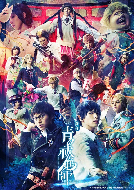 900【Blu-ray】舞台 青の祓魔師 島根イルミナティ篇 完全生産限定版