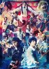 【DVD】舞台 青の祓魔師 島根イルミナティ篇 アニメイト限定版