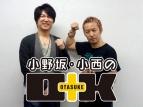 【チケット】小野坂・小西のO+K THE FINAL