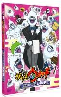 900【DVD】TV 妖怪ウォッチ 特選ストーリー集 白執事ノ巻 限定版