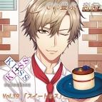 【ドラマCD】KISS×KISS collections Vol.39 スイートキス(CV.豊永利行)