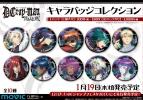 【グッズ-バッチ】D.Gray-man HALLOW キャラバッジコレクション