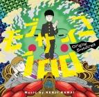 【サウンドトラック】TV モブサイコ100 Original Soundtrack