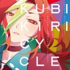 【サウンドトラック】OVA クビキリサイクル 青色サヴァンと戯言遣い Sound Collection