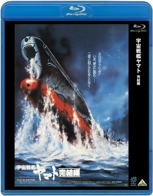 【Blu-ray】映画 宇宙戦艦ヤマト 完結編