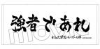 【グッズ-タオル】ハイキュー!! 烏野高校 VS 白鳥沢学園高校 横断幕フェイスタオル/白鳥沢