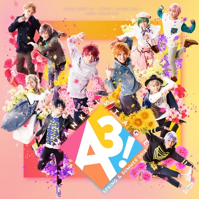 【アルバム】舞台 MANKAI STAGE A3! ~SPRING & SUMMER 2018~ MUSIC Collection
