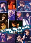 【DVD】MARINE SUPER WAVE LIVE DVD 2016 通常版