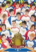 アニメイトオンラインショップ900【DVD】夏どこ2011 -D-BOYS ドッジボール編-