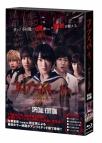 【Blu-ray】映画 実写 コープスパーティー アンリミテッド版 スペシャルエディション