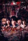 【DVD】映画 実写 コープスパーティー アンリミテッド版 通常版