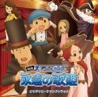 【サウンドトラック】映画 レイトン教授と永遠の歌姫 オリジナル・サウンドトラック