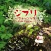900【アルバム】ジブリ ベストソングス Kids Chorus