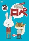 【DVD】OVA 紙兎ロペ 2(セカンドシーズン)