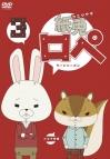 【DVD】OVA 紙兎ロペ 3(サードシーズン)