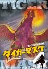 【DVD】TV タイガーマスク DVD-COLLECTION VOL.4