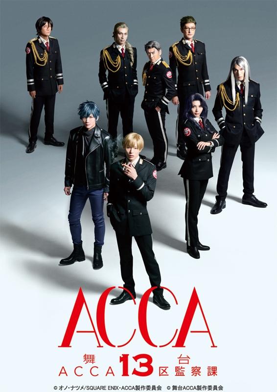 900【Blu-ray】舞台 ACCA13区監察課