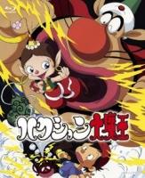 900【Blu-ray】TV ハクション大魔王 Blu-ray BOX