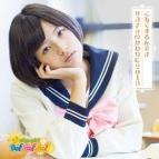 【マキシシングル】おはガールちゅ!ちゅ!ちゅ!/サヨナラのかわりに2013 限定盤F