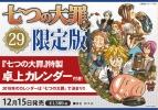 【コミック】七つの大罪(29) 限定版