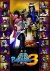 【DVD】舞台 戦国BASARA3 -咎狂わし絆- 通常版