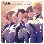 【アルバム】ミュージカルリズムゲーム 夢色キャスト ボーカルミニアルバム2