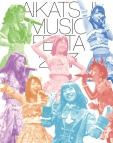 【Blu-ray】アイカツ! ミュージックフェスタ2017 アイカツスターズ!版