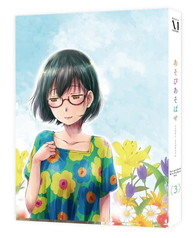【DVD】TV あそびあそばせ 3