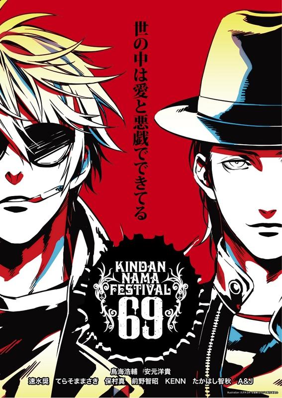 900【DVD】イベント 禁断生フェスティバル69