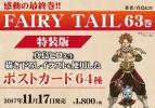 【コミック】FAIRY TAIL(63) 特装版