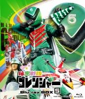 900【Blu-ray】※送料無料※TV 秘密戦隊ゴレンジャー Blu-ray BOX 5