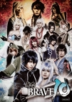 【DVD】舞台 BRAVE10