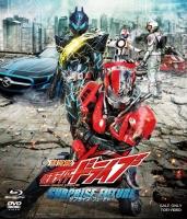アニメイトオンラインショップ900【Blu-ray】劇場版 仮面ライダードライブ サプライズ・フューチャー 通常版