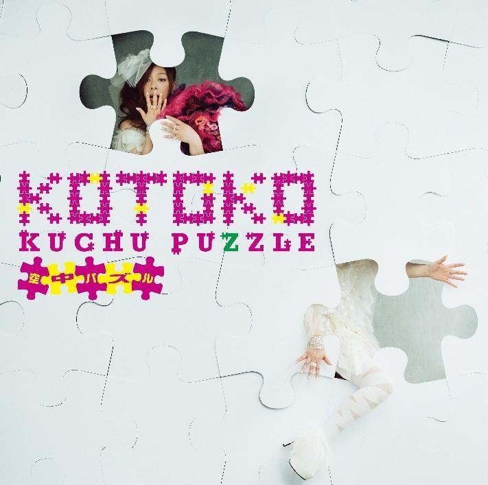 【アルバム】KOTOKO/空中パズル 通常盤