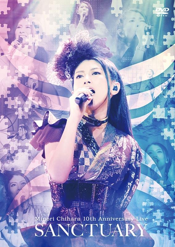 900【DVD】茅原実里/Minori Chihara 10th Anniversary Live SANCTUARY